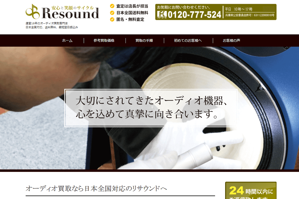オーディオ買取専門店ReSoundのスクリーンショット