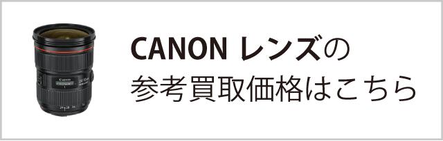 Canon交換レンズはこちら