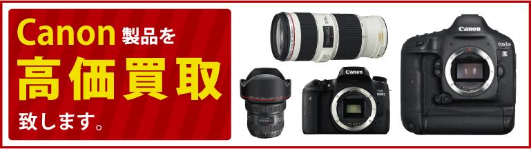 Canon(キャノン)のカメラ、レンズの高価買取