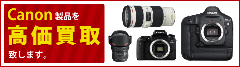Canonのカメラ、レンズの高価買取