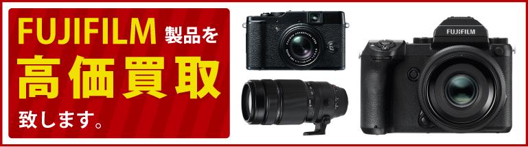 FUJIFILM(フジフィルム)のカメラ、レンズの高価買取