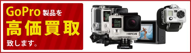 GoPro(ゴープロ)のカメラ、レンズの高価買取