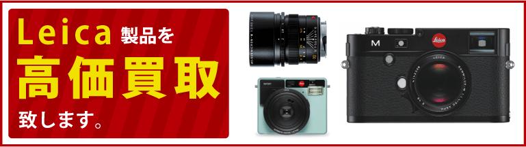 ライカ(Leica)のカメラ、レンズの高価買取