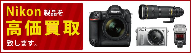Nikonのカメラ、レンズの高価買取