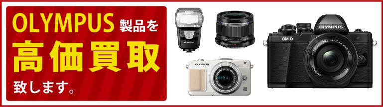 OLYMPUS(オリンパス)のカメラ、レンズの高価買取