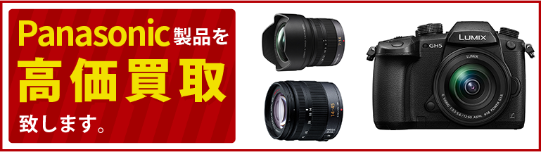 Panasonic(パナソニック)のカメラ、レンズの高価買取