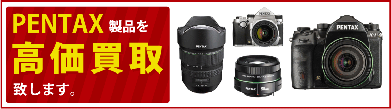 PENTAX(ペンタックス)のカメラ、レンズの高価買取