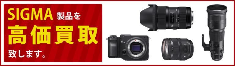 SIGMA(シグマ)のカメラ、レンズの高価買取