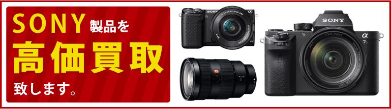 SONY(ソニー)のカメラ、レンズの高価買取