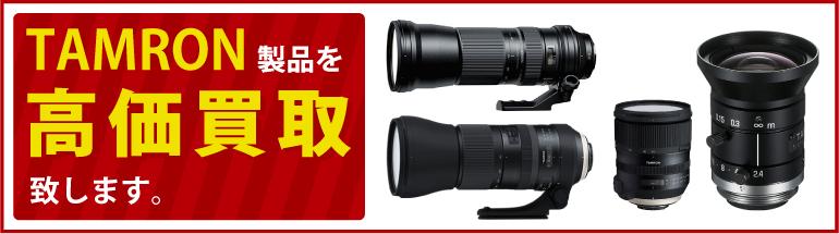 タムロン(TAMRON)のカメラ、レンズの高価買取